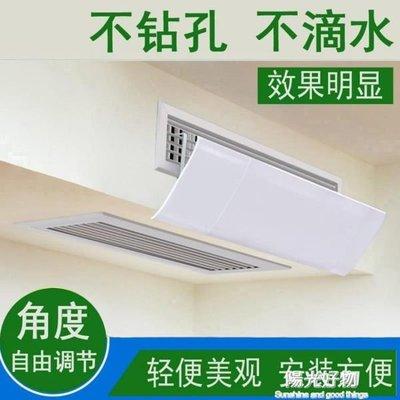 中央空調擋風板防直吹導風罩換方向擋冷氣風管機側墻出風口導風板