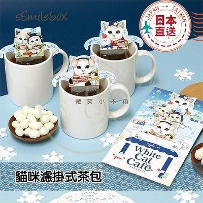 微笑小木箱 『現貨』日本製 動物泡澡花茶貓咪泡湯 濾掛式茶包 Cat Cafe 貓咪泡澡系列 貓咖啡館 零咖啡因