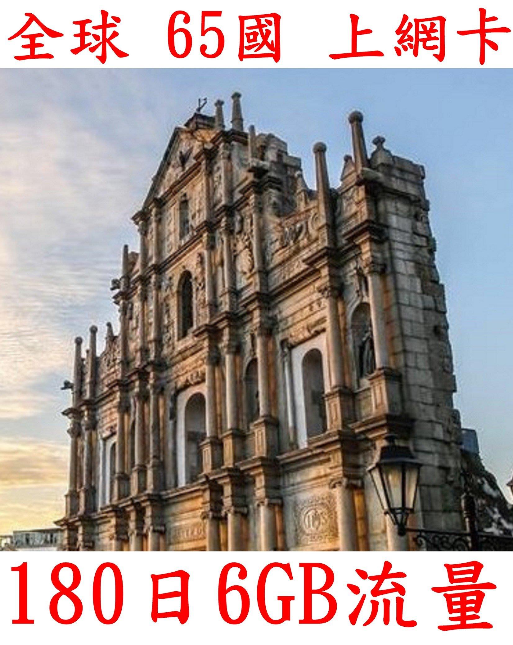 【杰元生活館】全球 65國 180日6GB流量 杜拜上網 土耳其 亞洲上網卡 空服員 船員最佳上網卡
