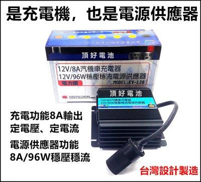 頂好電池-台中 台灣製造 榮世景 KV-128 12V 8A 微電腦電池充電機 電源供應器 支援 鋰鐵電池充電