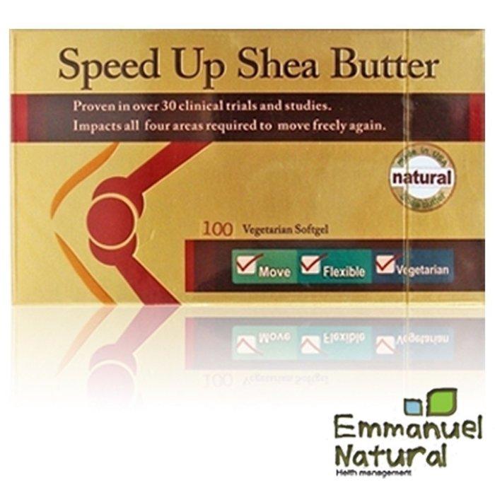 【喜樂之地】美國進口 以馬內利 速敏捷乳油木果膠囊 (100顆/盒) (全素)