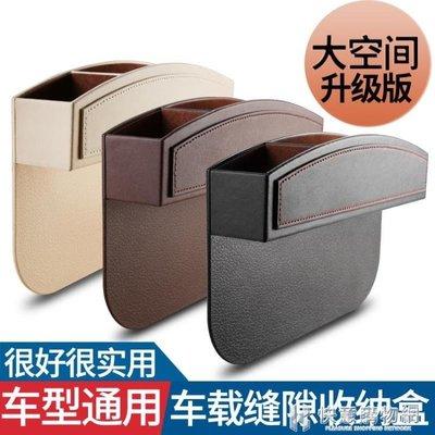汽車座椅夾縫收納盒縫隙儲物箱通用車載手機收納袋置物盒內飾用品 NMS快意購物網