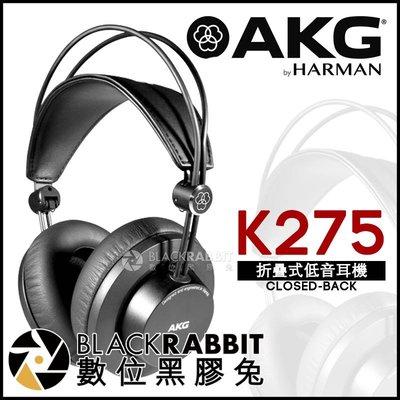 數位黑膠兔【 AKG K275 折疊式...