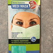現貨供應 希臘直送 Medi Mask 3-ply 達歐盟口罩規格 EN14683 每包3個裝口罩
