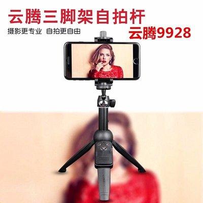 現貨 輕便可攜 手機相機自拍棒 自拍桿三腳架支架 遙控拍照 鋁合金 直播視頻支架 YT9928