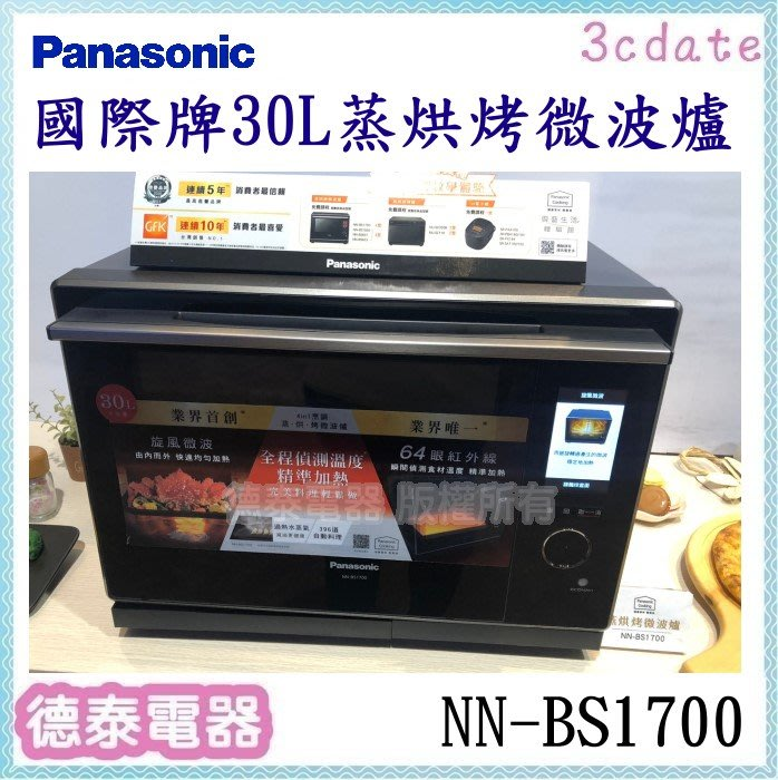 可議價~Panasonic【NN-BS1700】國際牌 30公升蒸氣烘烤微波爐【德泰電器】