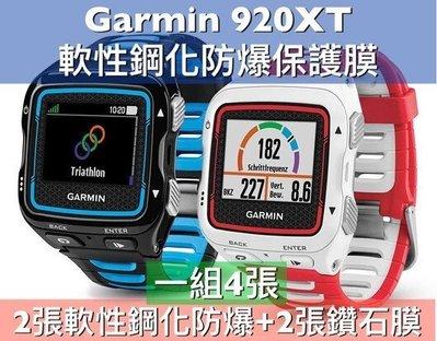 $娜娜手錶膜$ 現貨 保護膜 Garmin 920XT 920 軟性鋼化防爆保護膜2張+鑽石膜2張 手錶保護膜 共4張