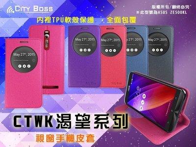 ZenFone 2 Laser ZE500KL ASUS 5吋 華碩 視窗手機皮套/磁扣/磁吸/磨砂保護套/背蓋/支架