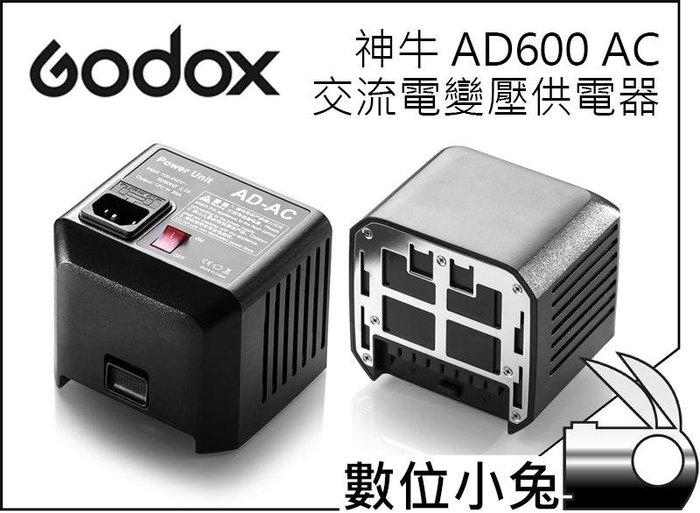數位小兔【神牛 GODOX AD600 AD-AC 交流電源】交流電轉換器模組 外拍燈電源 AD600B AD600BM