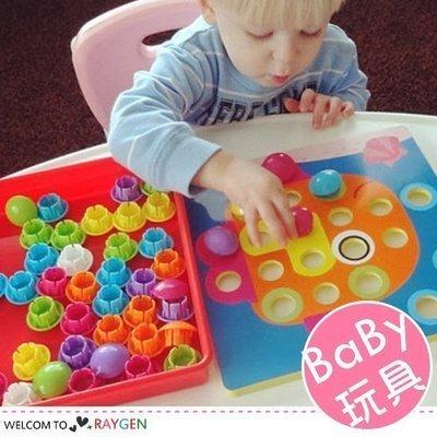 八號倉庫 兒童小手鈕扣拼拼樂 益智魔菇插釘玩具 桌上遊戲【3D220E213】