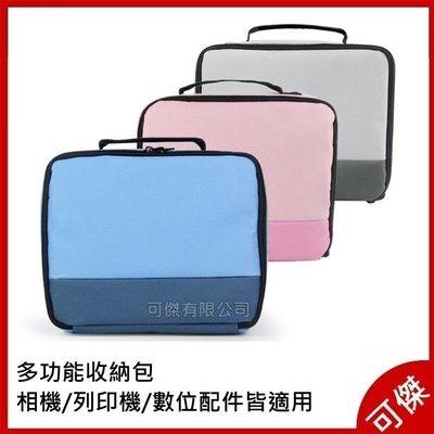 數位配件收納包 相機包 手提式  CP910/CP1200/CP1300/prinhome 皆可適用 大容量  攜帶方便