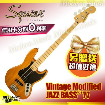 【現代樂器】免運!Squier 電貝斯 Vintage Modified Jazz Bass '77 AMB 蜂蜜原木色