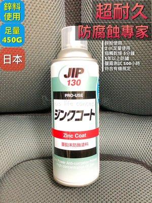 量批6罐《鍍鋅漆 防鏽漆JIP130✱6罐》450G日本原裝進口 大量鋅粉使用 防鏽防腐蝕防氧化 沼氣問題先預防