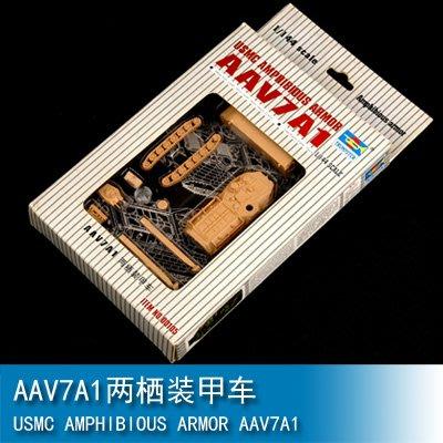 小號手 1/144 AAV7A1兩棲裝...