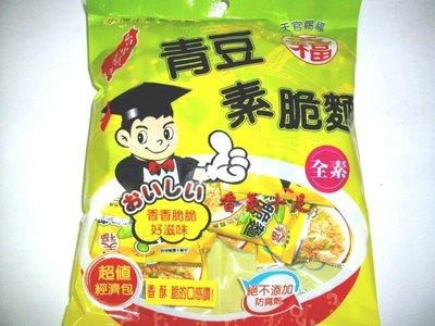 懷舊零食 青豆脆麵 脆麵 素食 ( 230公克 )