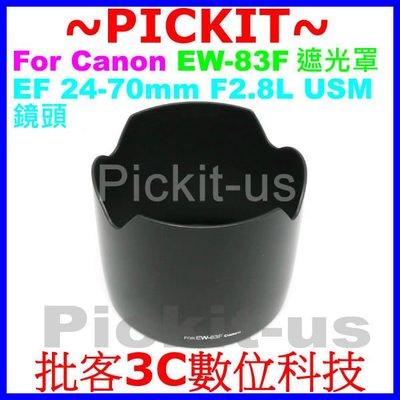 Canon EW-83F 副廠蓮花遮光罩 相容原廠 可反扣保護鏡頭 77mm卡口式太陽罩 EF 24-70mm F2.8L USM 專用 新北市