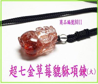 可享9折【超七金草莓晶貔貅項鍊】編號8...