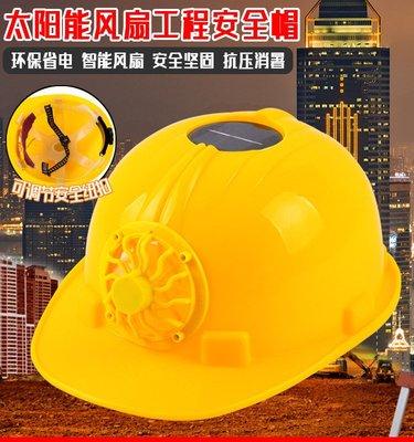 太陽能風扇工程帽太陽能工地帽 消暑頭盔...