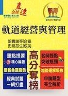 【鼎文公職國考購書館㊣】鐵路特考-軌道經營與管理-T5A112