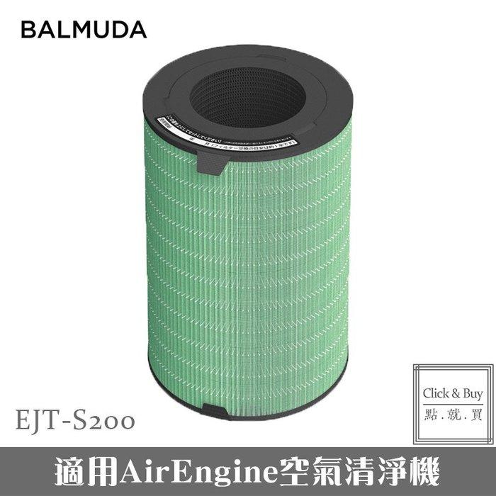 【BALMUDA】 EJT-S200 溶菌黴濾網 AirEngine適用