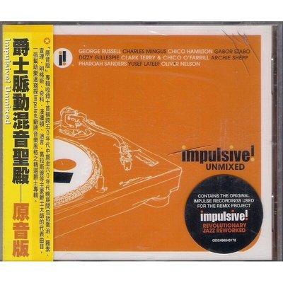 【全新未拆,殼裂】V.A.:Impulsive! Unmixed / 選輯:爵士脈動混音聖殿-原音版《歐版》