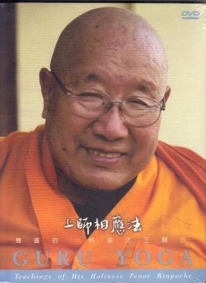 上師相應法  貝諾法王開示 DVD  全新 Teachings Of His Holiness PenGuru Yoga