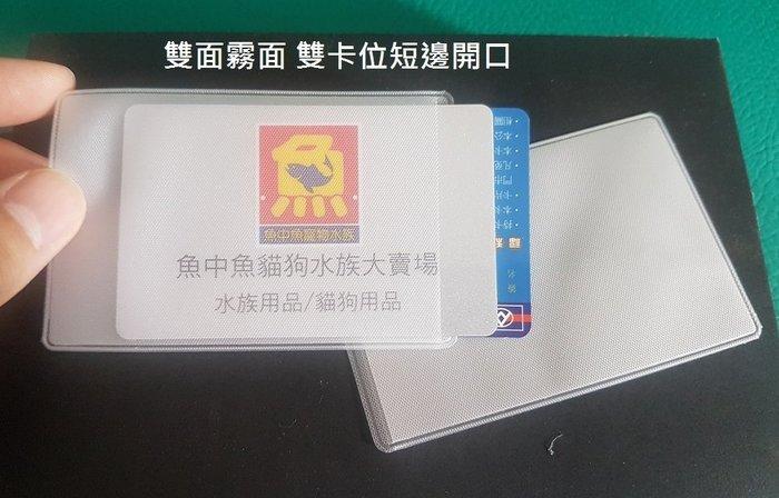 ☆艾力客生活工坊☆DI-009識別證套 身份證套 會員卡 信用卡 悠遊卡套 金融卡套(透明雙霧面雙卡位-短邊開口)