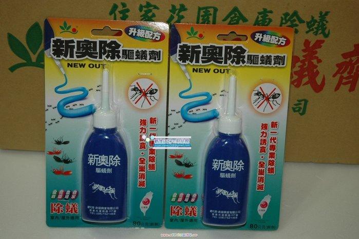 新奧除驅蟻劑 劑量強 螞蟻藥 強力誘食 防治螞蟻 火蟻 2入 超商取貨付款 台中面交自取