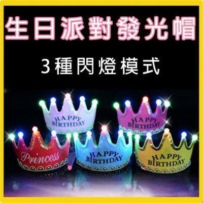 八號倉庫 兒童生日派對帽 發光皇冠帽 寶寶周歲布置用品 禮物 裝飾 生日帽【1X060Y301】