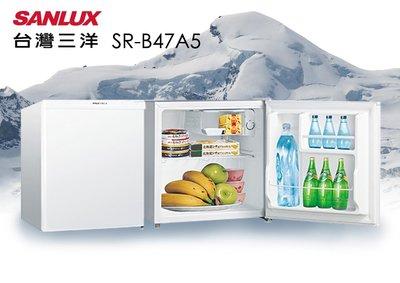 【麥電器】SANLUX台灣三洋 47L單門電冰箱 SR-B47A5(安裝另計)$4630