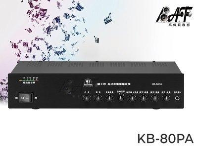 高傳真音響【 KB-80PA 】商用純擴音機系列│適合公司、工廠、商店、廣告車│鐘王