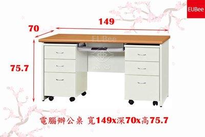 【優彼塑鋼】辦公系列。5尺電腦桌/辦公桌/書桌/含活動櫃/含鍵盤架/防水/南亞塑鋼(JJP05)