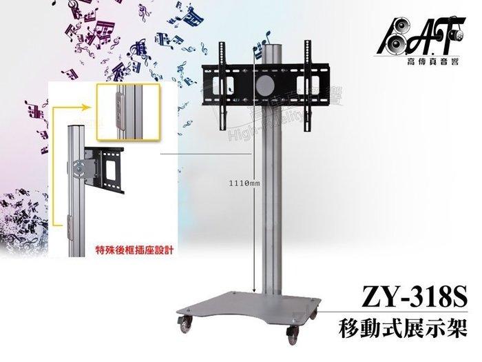高傳真音響【展藝 ZY318S/ZY-318S】移動型展示架 主機架 置物