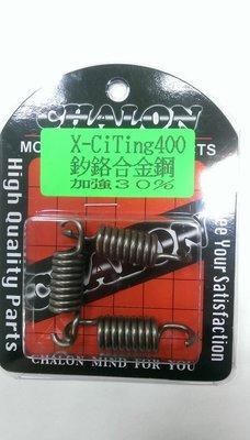 騎士精品 仕輪 X-CITING 400 離合器 小彈簧 +30%