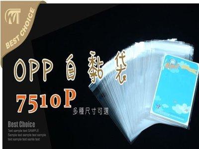 含稅【OPP自粘袋 7510P】吊飾.卡片適用-另有多種尺寸自黏袋.包裝材料