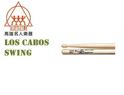 【名人樂器】Los Cabos 加拿大鼓棒 楓木系列 Swing Maple LCDM-SWINGM