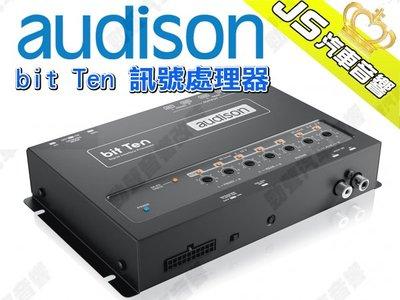 勁聲汽車音響 AUDISON 義大利 bit Ten 訊號處理器