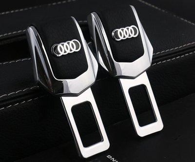 奧迪Audi A6LA4LA8A5A3A1Q3Q5Q7安全帶卡夾保險帶插扣插銷保險帶卡扣延長器插銷 一對裝