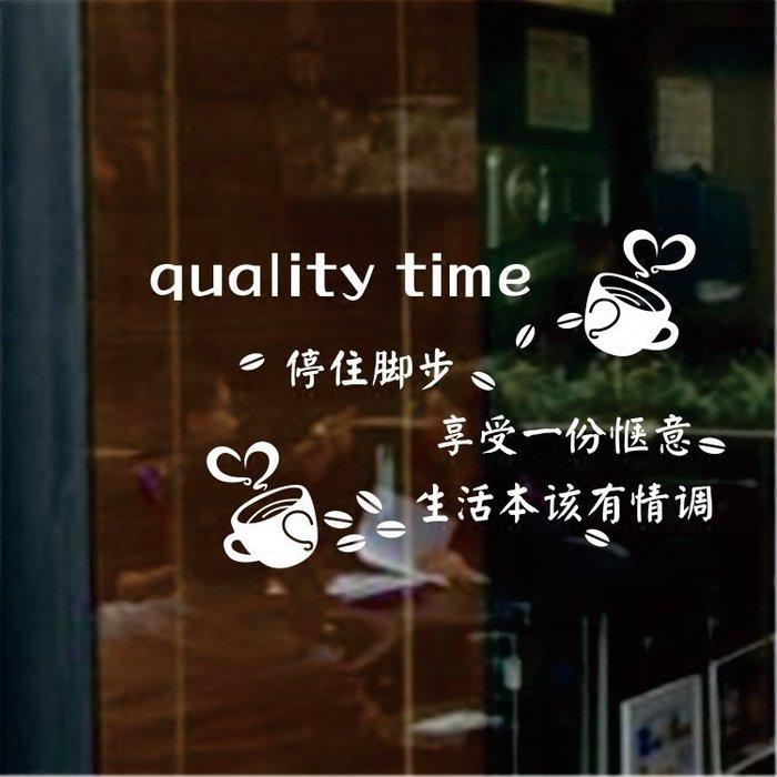 小妮子的家@咖啡休閒吧玻璃貼紙壁貼/牆貼/玻璃貼/磁磚貼/汽車貼/家具