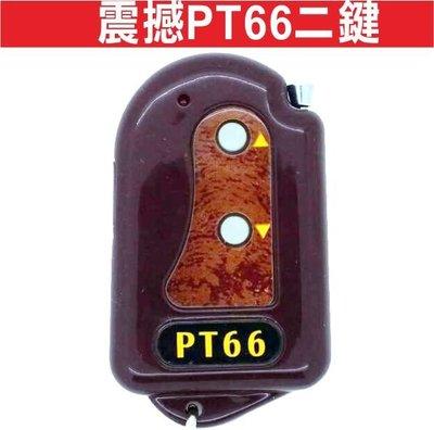 {遙控達人}震撼PT66二鍵 自行撥碼 發射器 快速捲門 電動門遙控器 各式遙控器維修 鐵捲門遙控器 拷貝