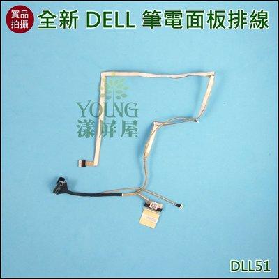 【漾屏屋】DELL戴爾 Latitude E7240 DC02C004Y00 VAZ50 NORMAL EDP 螢幕排線
