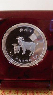 中央信託局2003年羊年生肖銀幣