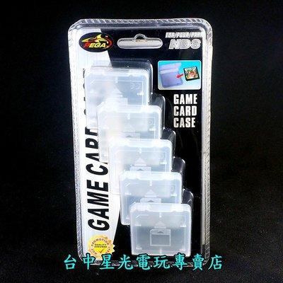 【NDS週邊】☆ PEGA NDS DS 透明 5入單片裝 卡帶收納盒 遊戲卡匣盒 卡盒 ☆ 品【台中星光電玩】