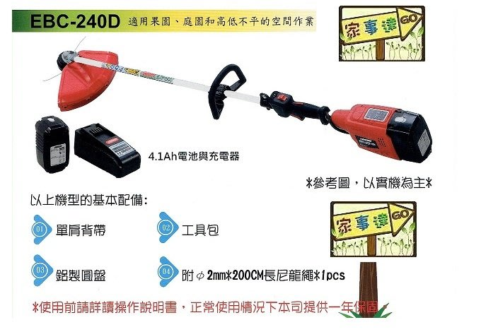 [ 家事達 ] 魔力 MORI  36V鋰電電動割草機
