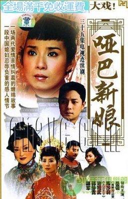 老店新開!【啞巴新娘】【國語中字】【 岳翎 陳莎莉】DVD