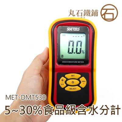 《丸石鐵鋪》食品級含水分計 探針 油廠 8種品種 玉米油菜籽大豆大麥 MET-DMT530 CE認證