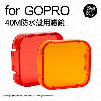 【薪創光華】GoPro 副廠配件 Hero4 Hero3+ 40M防水殼用濾鏡 紅/橙 防水殼濾鏡 配件 潛水 浮潛