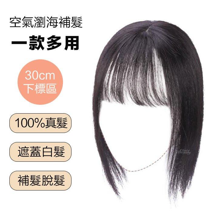 立體空氣瀏海 內網加大9X14公分 髮長30公分100%真髮 頭頂補髮塊 【RT58】 ☆雙兒網☆