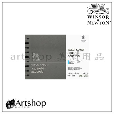 【Artshop美術用品】英國 溫莎牛頓 中目水彩本 13x18 300g 圈裝15入 #6663274
