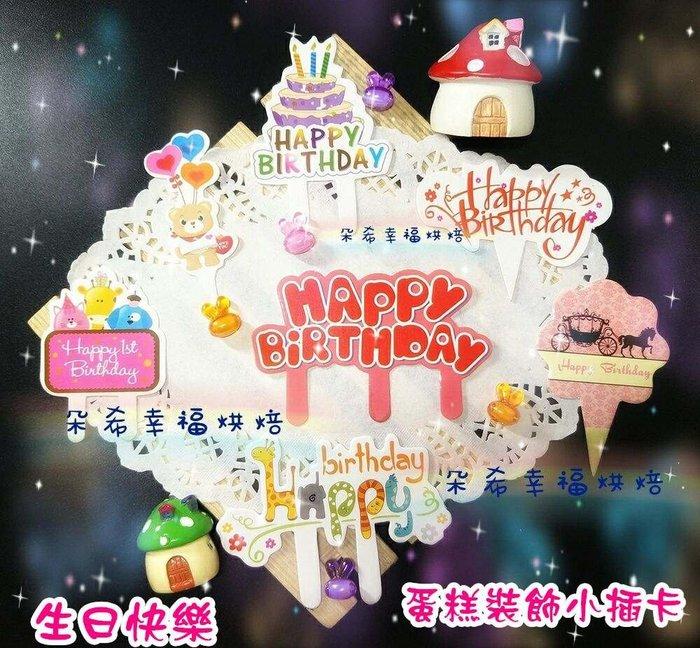 ✿1枚1元✿生日快樂 杯子蛋糕 裝飾 小插卡  提拉米蘇 蛋糕插卡 馬芬蛋糕 蛋糕插旗 插牌  生日快樂【朵希幸福烘焙】